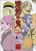 表紙: 琅邪の鬼 (講談社文庫)   丸山天寿