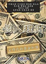 個人理財: 全時代的黃金知識 (Chinese Edition)