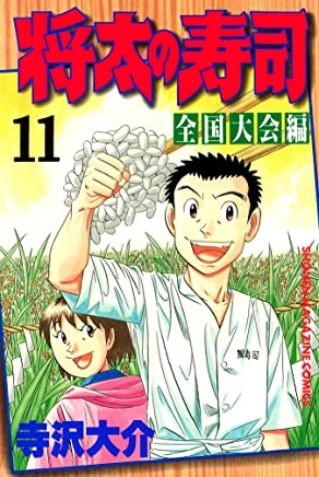 将太の寿司 全国大会編(11) (週刊少年マガジンコミックス)