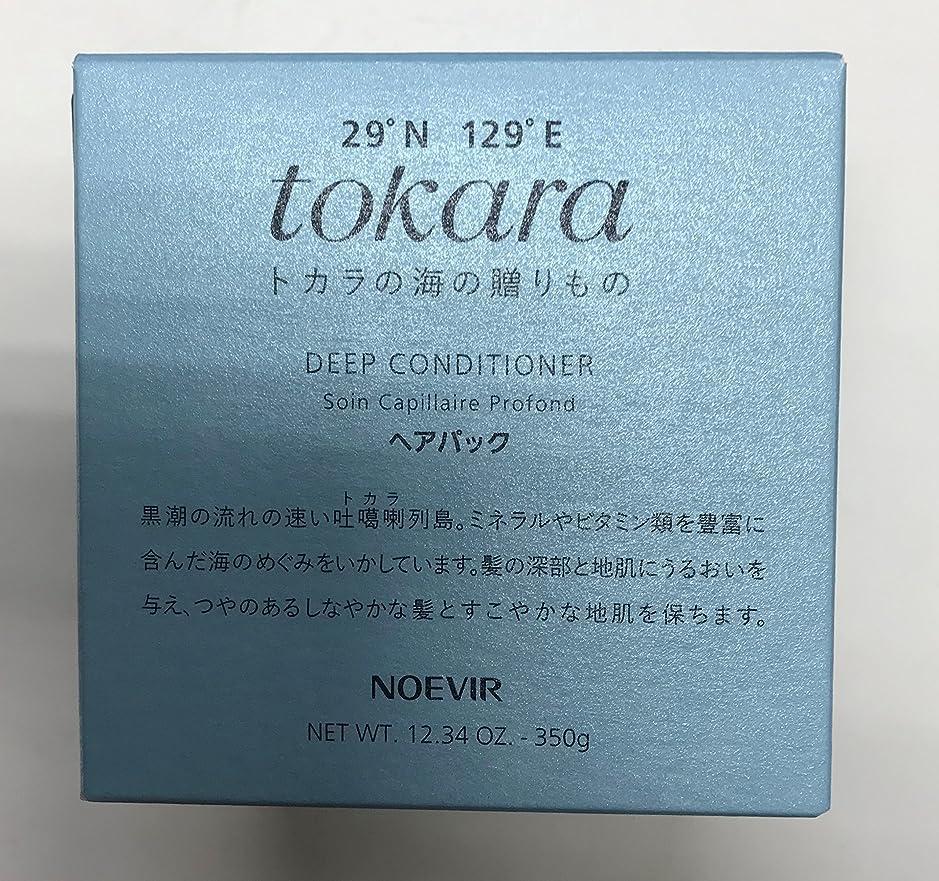 賞賛ドローリマノエビア トカラの海のヘアパック(350g)