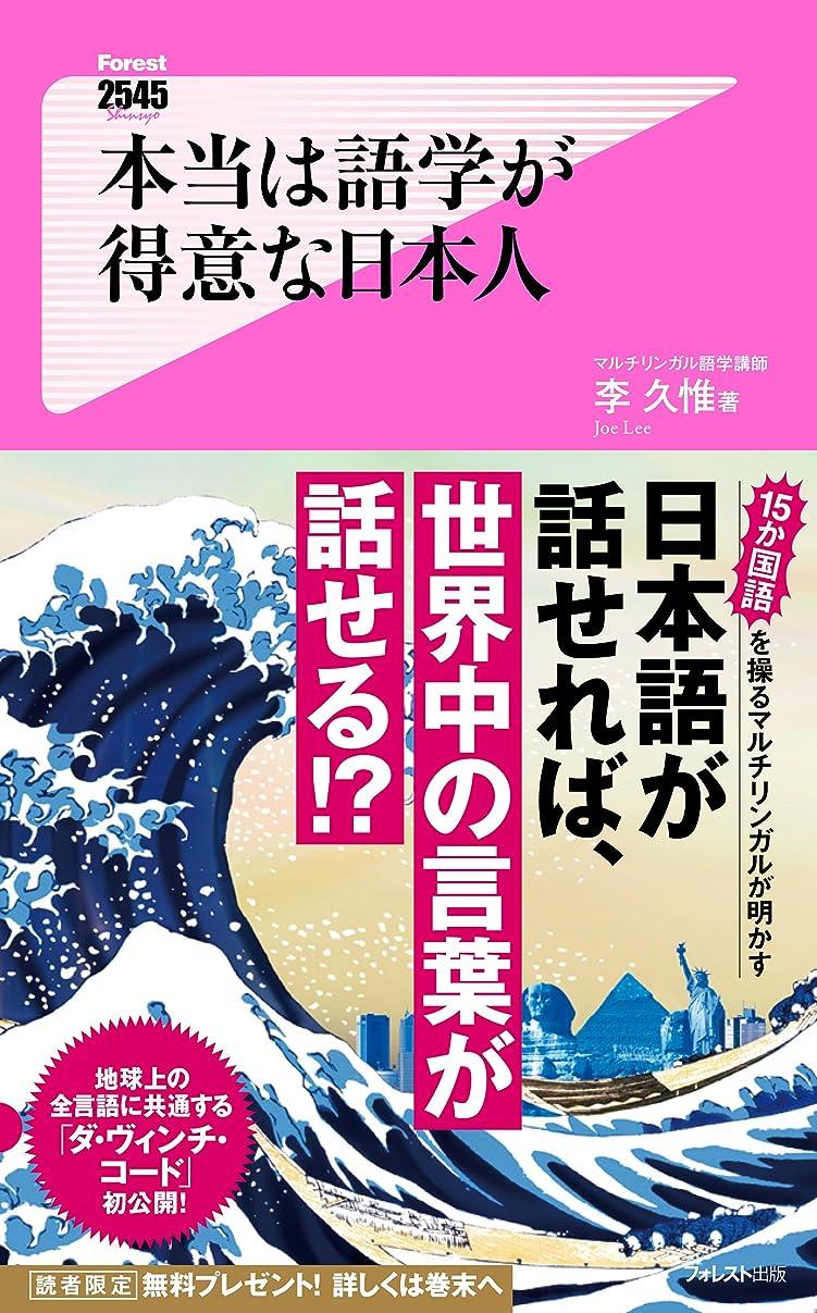 集中的なティーム関係ない本当は語学が得意な日本人 Forest2545新書