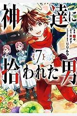 神達に拾われた男 7巻 (デジタル版ガンガンコミックスUP!) Kindle版