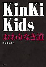 表紙: KinKi Kids おわりなき道   田幸和歌子