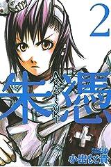 AKATSUKI-朱憑-(2) (月刊少年ライバルコミックス) Kindle版