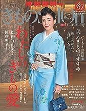 表紙: きものSalon 2020-21 秋冬号 [雑誌] (家庭画報特選) | きものSalon編集部