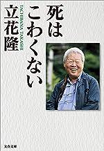 表紙: 死はこわくない (文春文庫)   立花 隆