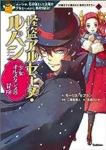 表紙: 怪盗アルセーヌ・ルパン 少女オルスタンスの冒険 10歳までに読みたい名作ミステリー   二階堂黎人