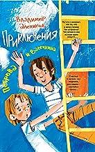 Приключения Петрова и Васечкина (Russian Edition)
