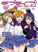 表紙: ラブライブ! School idol diary 01 ~穂乃果・ことり・海未~ (電撃コミックスNEXT) | おだ まさる