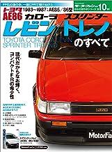 表紙: ニューモデル速報 歴代シリーズ AE86レビン/トレノのすべて   三栄書房
