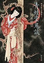 表紙: 青蛙堂鬼談 岡本綺堂読物集二 (中公文庫)   岡本綺堂