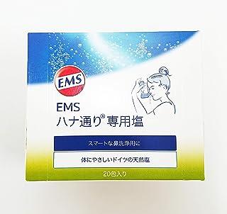 EMSハナ通り 専用塩 20包
