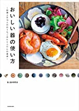 表紙: おいしい器の使い方 料理上手16人のおうちごはんとふだんの食卓 | 食と器の研究会