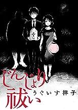 表紙: じんじょり祓い (webアクションコミックス)   うぐいす祥子