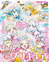 表紙: 『HUGっと!プリキュア』特別増刊号 アニメージュ2019年1月号増刊 | アニメージュ編集部