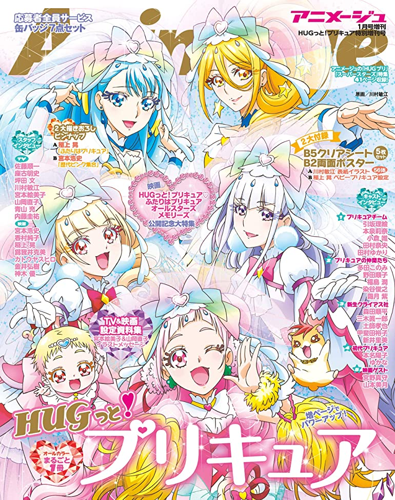 所属州無駄に『HUGっと!プリキュア』特別増刊号 アニメージュ2019年1月号増刊