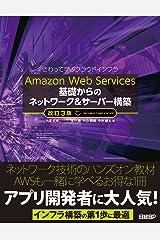 Amazon Web Services 基礎からのネットワーク&サーバー構築 改訂3版 Kindle版