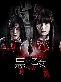 黒い乙女 -Q-