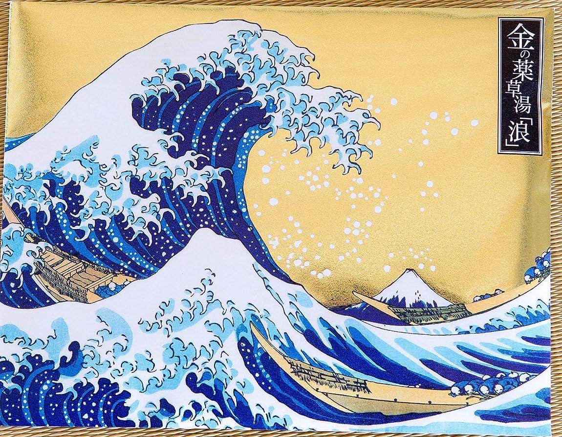 有効シャワー個人的に金の薬草湯「浪」 神奈川沖浪裏(富嶽三十六景)