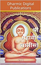 Shri Mahaveer Chalisa: श्री महावीर चालीसा (Hindi Edition)