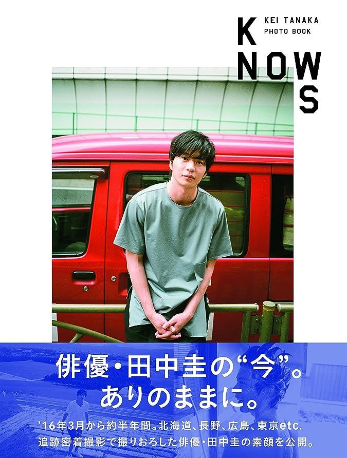 グラフドール発信田中圭PHOTO BOOK「KNOWS」 (TOKYO NEWS MOOK)