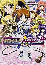 ORIGINAL CHRONICLE 魔法少女リリカルなのはThe 1st (1) (角川コミックス・エース 247-14)