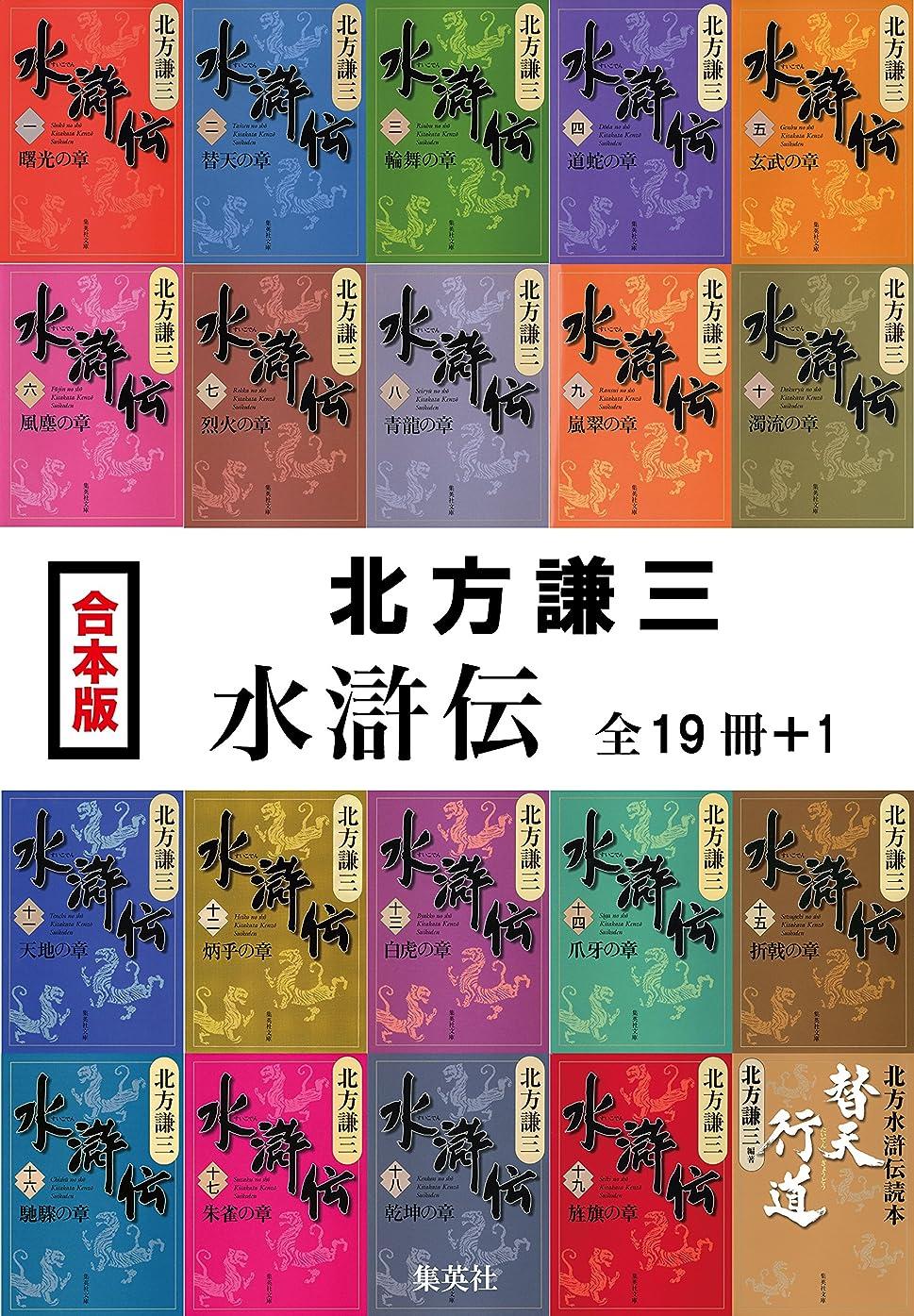 暗くするサービス高価な【合本版】水滸伝(全19冊+1) (集英社文庫)
