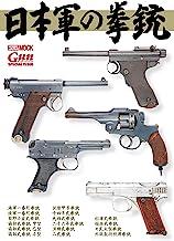 表紙: 日本軍の拳銃 | アームズマガジン編集部