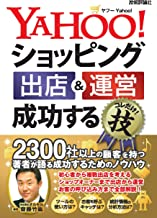 表紙: Yahoo!ショッピング 出店&運営 成功するコレだけ!技 | 齋藤竹紘