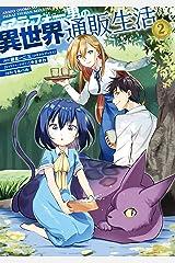 アラフォー男の異世界通販生活 2巻 (デジタル版Gファンタジーコミックス) Kindle版