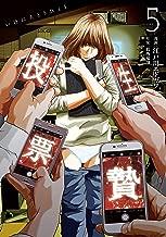 生贄投票(5) (ヤングマガジンコミックス)