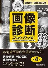 表紙: 画像診断コンパクトナビ 第4版 | 百島祐貴