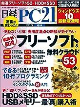表紙: 日経PC 21 (ピーシーニジュウイチ) 2017年 6月号 [雑誌] | 日経PC21編集部