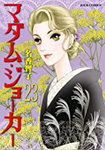 マダム・ジョーカー(23) (ジュールコミックス)