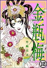 まんがグリム童話 金瓶梅(分冊版) 【第105話】