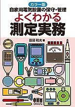 表紙: カラー版 自家用電気設備の保守・管理 よくわかる測定実務 | 田沼和夫