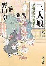 表紙: 三人娘 手蹟指南所「薫風堂」 (角川文庫) | 野口 卓