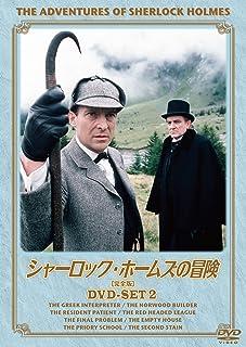 シャーロック・ホームズの冒険[完全版] DVD-SET2