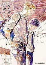 表紙: えんどうくんの実験ノート 下 えんどうくんの観察日記 (HertZ&CRAFT) | ハヤカワノジコ