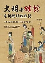大明也確診:皇朝的封城日記 (Traditional Chinese Edition)