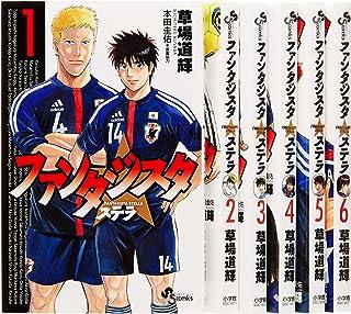 ファンタジスタ ステラ コミック 1-6巻セット (少年サンデーコミックス)