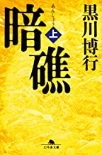 表紙: 暗礁(上) | 黒川博行