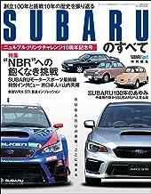 表紙: 三栄ムック SUBARUのすべて ニュルブルクリンクチャレンジ10周年記念号 | 三栄書房