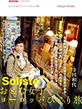 表紙: Soliste{ソリスト} おとな女子ヨーロッパひとり旅   寺田 和代