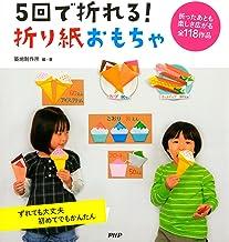 表紙: 5回で折れる! 折り紙おもちゃ | 築地制作所