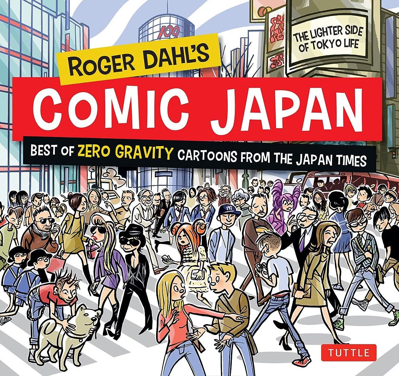 グリットしっかりクリケットRoger Dahl's Comic Japan: Best of Zero Gravity Cartoons from The Japan Times-The Lighter Side of Tokyo Life (English Edition)