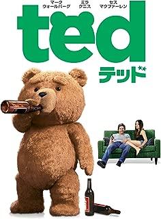 テッド (吹替版)