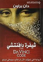كتاب شيفرة دافنتشي , دان براون من الدار العربية للعلوم ناشرون