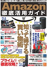 表紙: Amazon徹底活用ガイド (コスミックムック) | Amazon調査隊