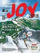 表紙: ワンダーフォーゲル 7月号増刊 夏山JOY2018 | ワンダーフォーゲル編集部